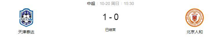 中超第26轮天津泰达对阵北京人和精彩集锦