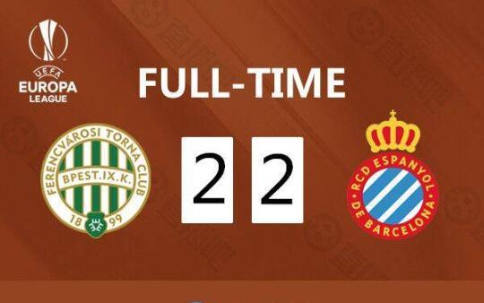 专注于欧联杯费伦茨瓦罗斯vs西班牙人的全场集锦 西班牙人锁定头名晋级淘汰赛
