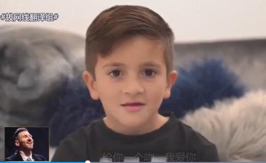 梅西的儿子还真帅  梅西家人VCR祝福梅西荣获金球奖