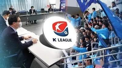 韩国K联赛本周五恢复对球迷开放 上座率不超过25%