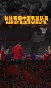 科比点评中国男篮:要走出舒适区