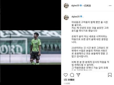 传奇谢幕 韩国球员李同国宣布退役 最强国奥曾败于他手