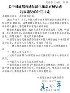 足协罚单:成都蓉城官员辱骂裁判 被停赛6场罚款6万