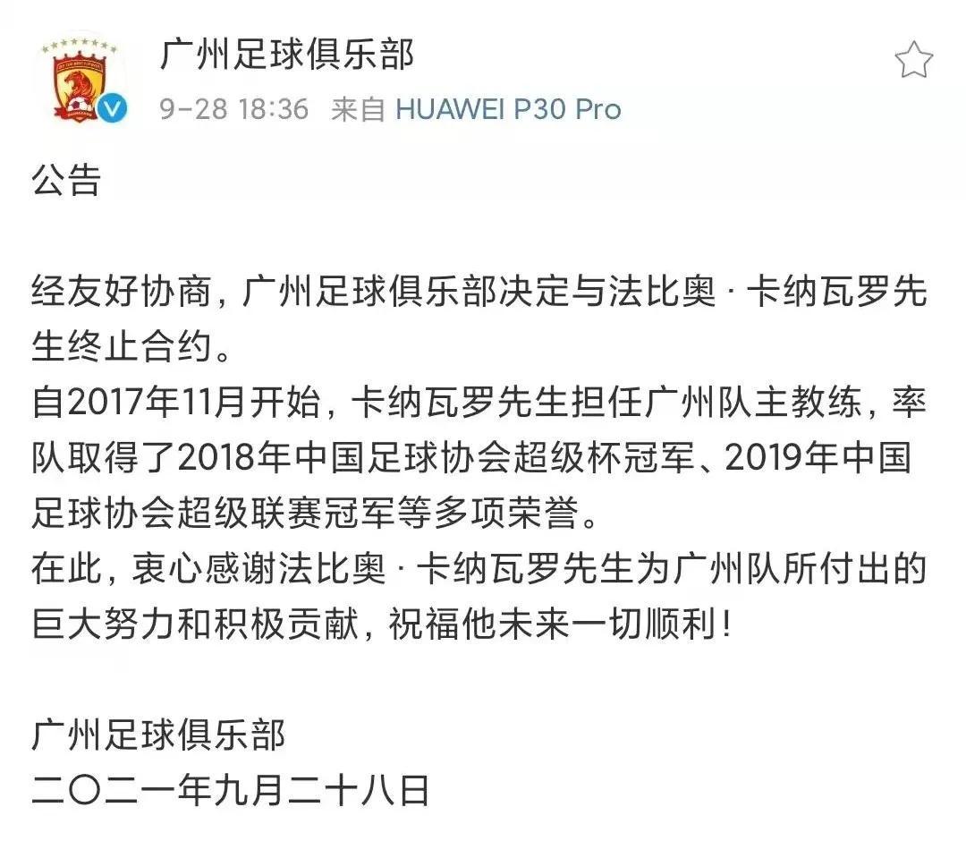 卡帅走后广州队还能撑多久  临时转会窗或卖人筹措资金