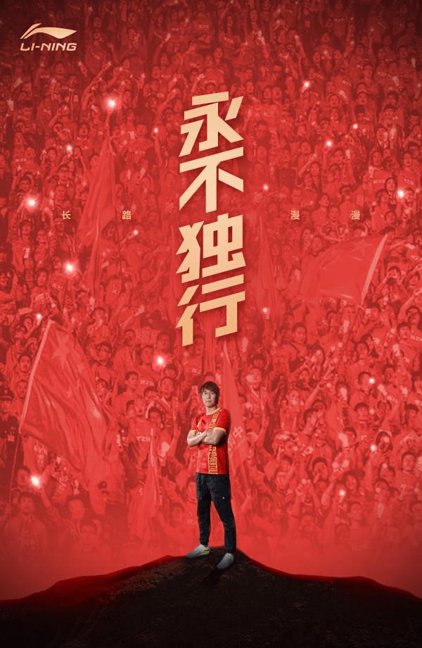 李铁成为李宁品牌终身代言人 携手为中国足球的明天努力前行